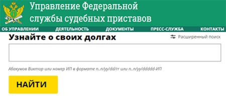Проверка долгов в Альметьевске